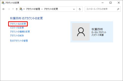 アカウント 名 変更 windows10