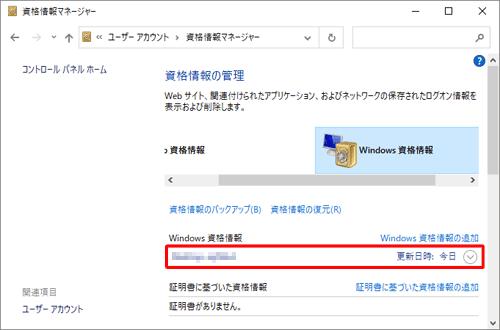 「資格情報マネージャー」が表示されたら、「Windows資格情報」欄からユーザー名とパスワードの情報を削除したい項目をクリックします