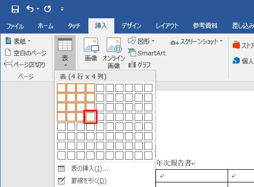 word 表 の 作り方