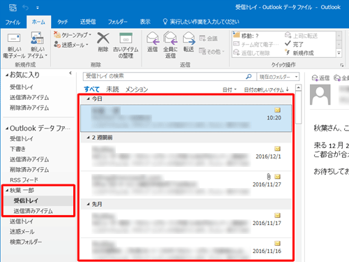 Outlook 2016の画面を表示し、選択したメールデータが移行されていることを確認してください