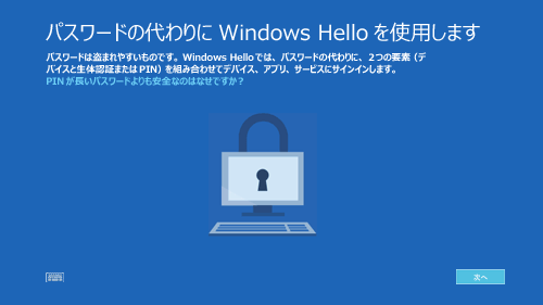 Windows Hello画面
