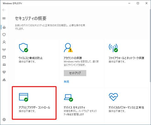 「アプリとファイルの確認」、「Microsoft EdgeのSmartScreen」、「WindowsストアアプリのSmartScreen」欄から、「警告」または「オフ」をクリックます