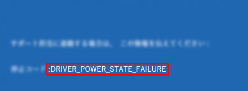 「DRIVER_POWER_STATE_FAILURE」エラーメッセージ一例