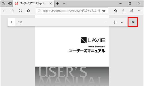 microsoft edge pdf ツールバー 表示されない