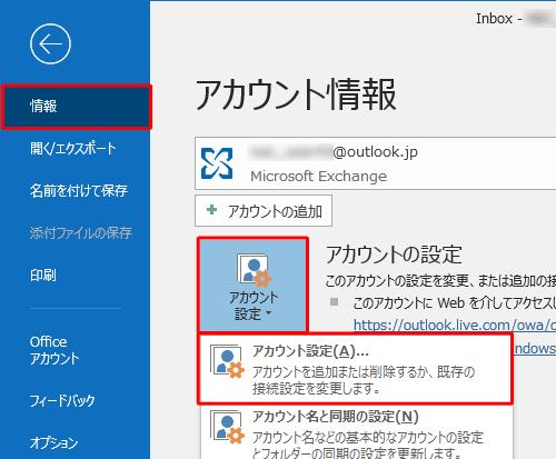 Outlook 同期 設定