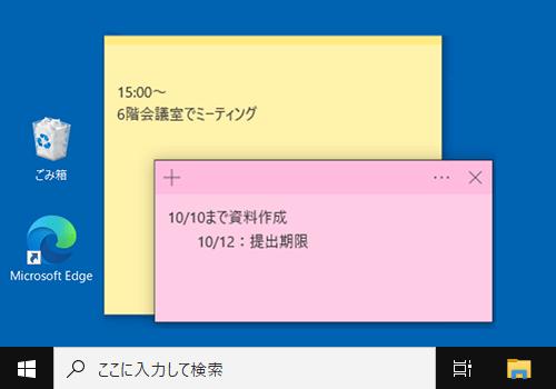 デスクトップ 付箋