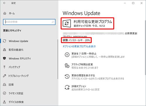 更新 プログラム windows Windows 10