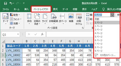 エクセル 印刷 小さく なる